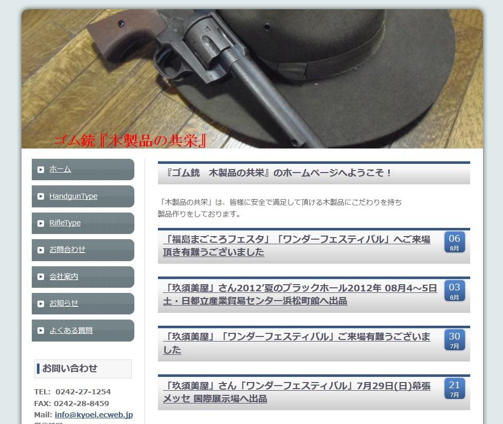 木製品の共栄 様のゴム銃通販サイト クリックでサイトに移動します