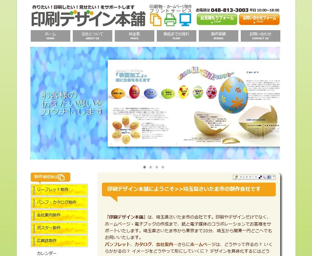 「印刷デザイン本舗」様サイト クリックでサイトに移動します