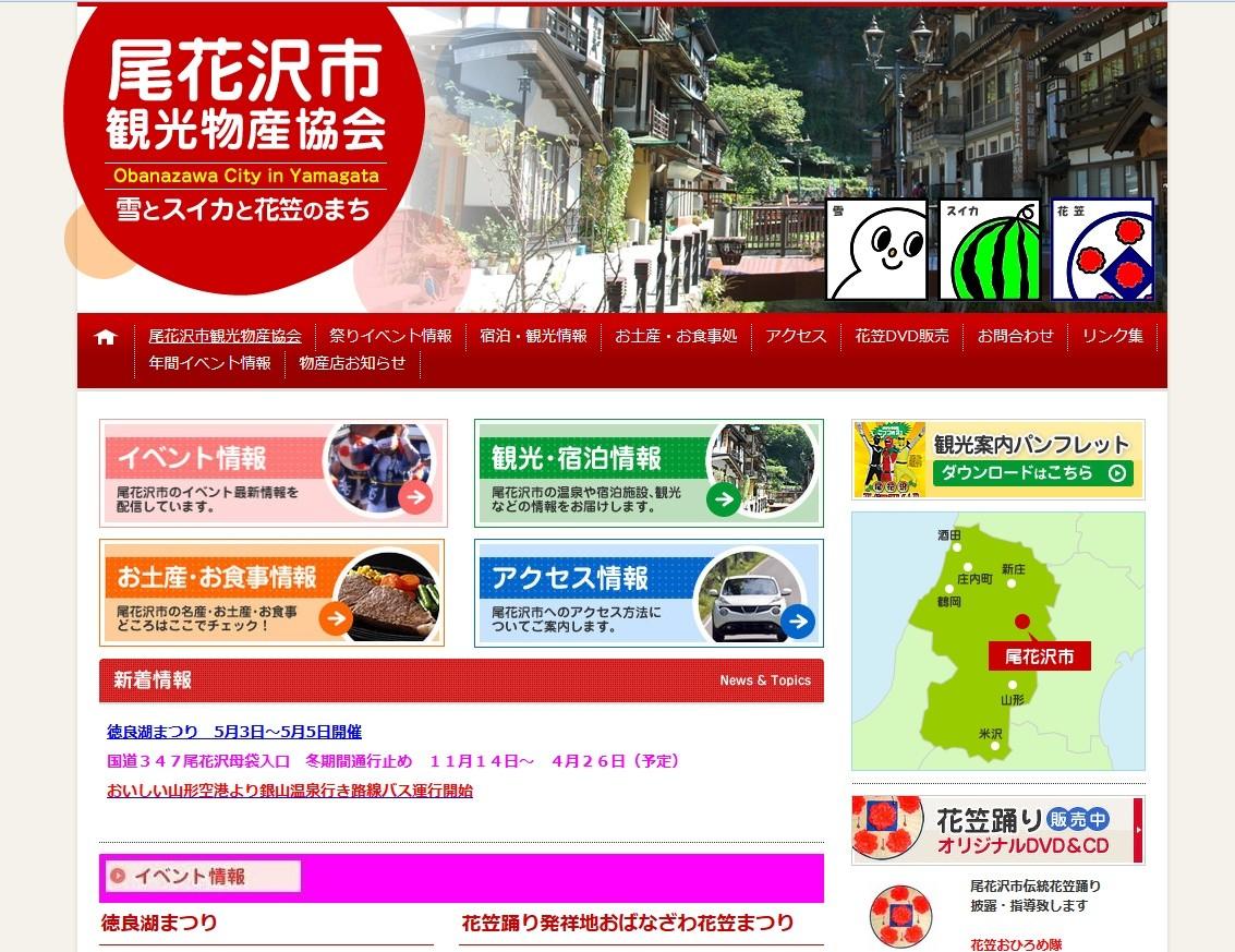 「尾花沢市観光物産協会」様サイト クリックでサイトに移動します