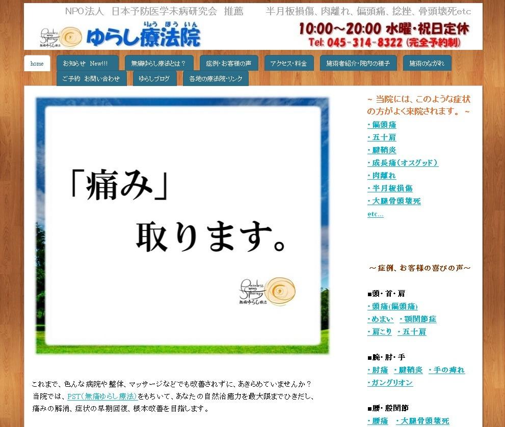 横浜の無痛ゆらし療法 「ゆらし療法院」 様サイト クリックでサイトに移動します