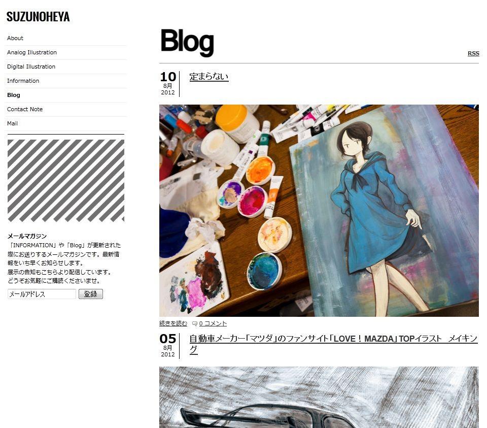スズノヘヤ 様サイト(画像はブログページ) クリックでサイトに移動します
