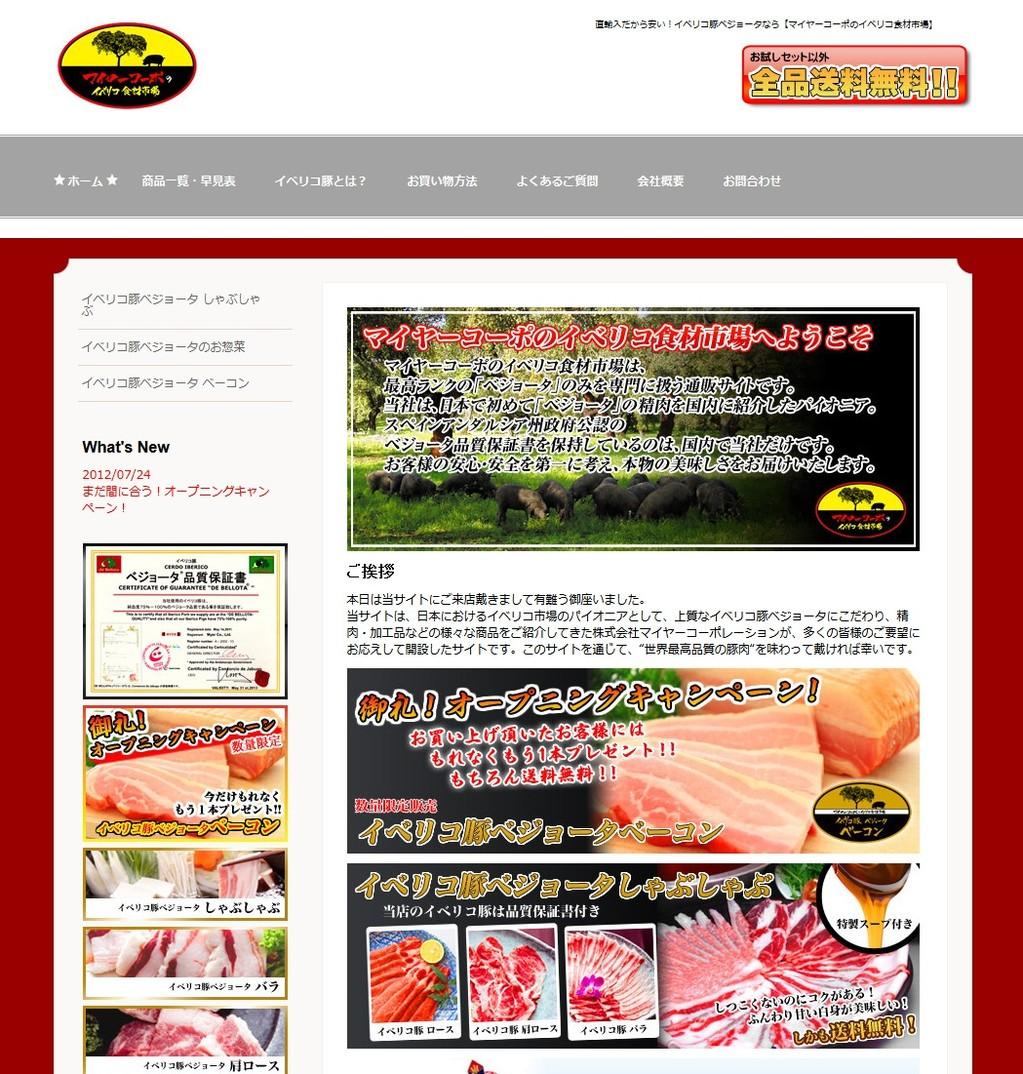 マイヤーコーポのイベリコ食材市場 様サイト クリックでサイトに移動します