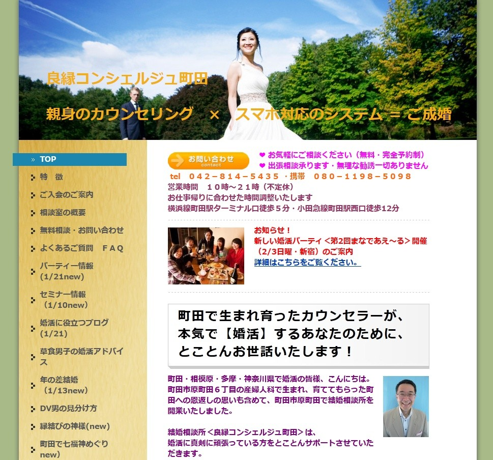 良縁コンシェルジュ町田 様サイト クリックでサイトに移動します