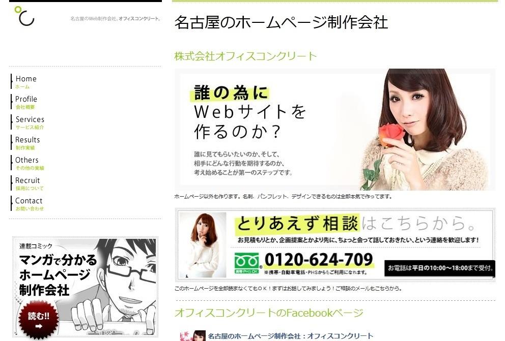 名古屋のホームページ制作会社「オフィスコンクリート」様サイト クリックでサイトに移動します