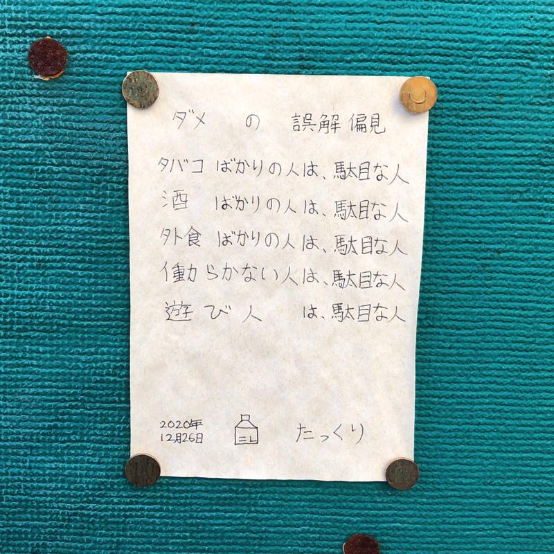 ブログ日誌59