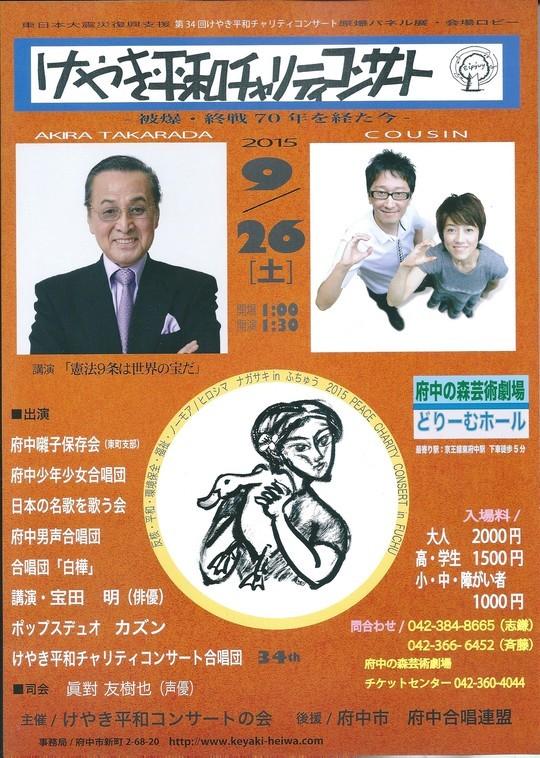 2015/9/26 けやき平和コンサート表