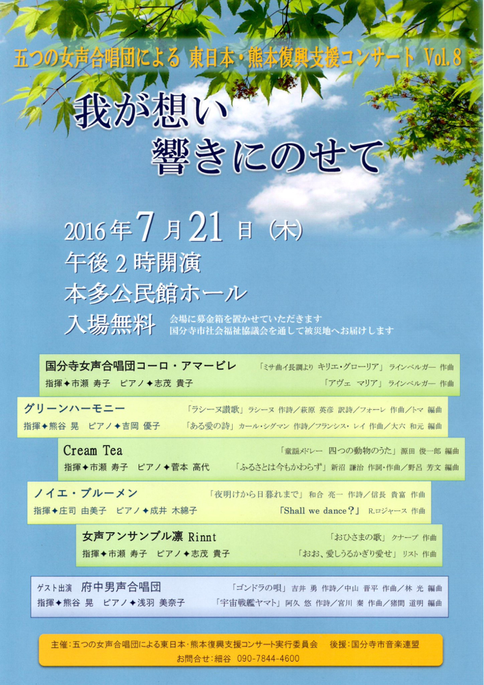 2016/7/21 府中男声合唱団 国分寺での演奏会