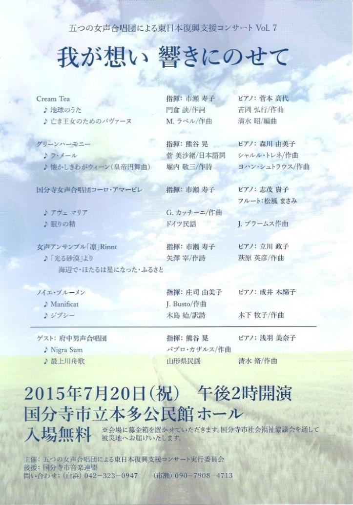2015/7/20 国分寺での演奏会