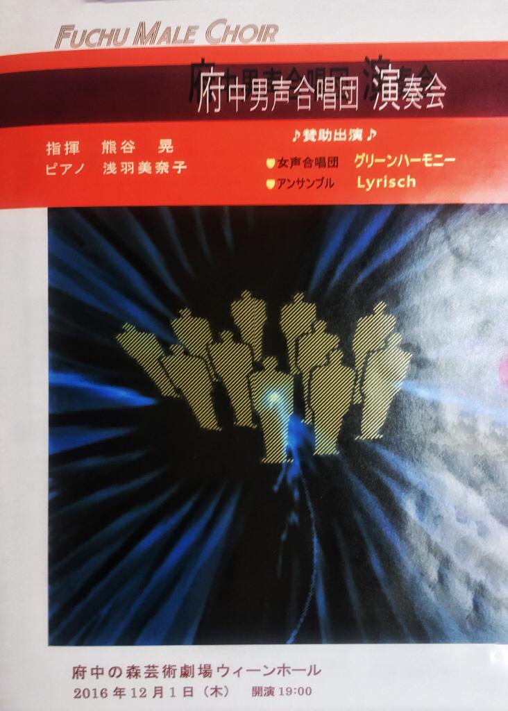 2016/12/1演奏会プログラム