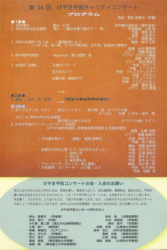 2015/9/26 けやき平和コンサート裏