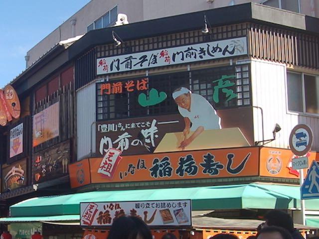 総門前の通りには稲荷寿司の店がいっぱい