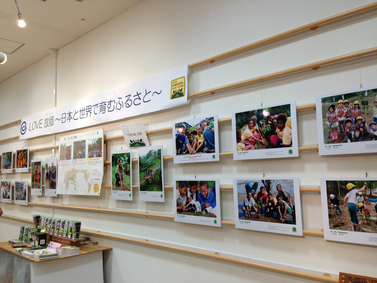 「子供の森」計画の写真パネル展示