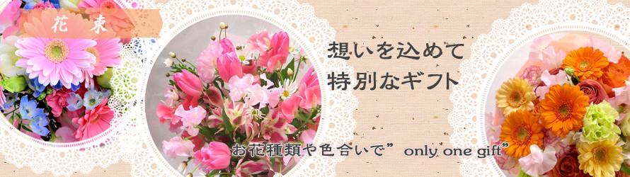 """想いのこもった花束は、特別な贈り物、""""only one gift"""""""