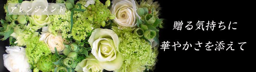 お花に込めるメッセージを表現できるアレンジメントはより華やかな雰囲気を醸し出します