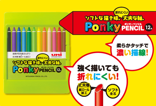 PONKY PENCIL
