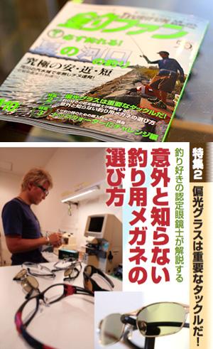 雑誌「釣りファン」2016年10月号