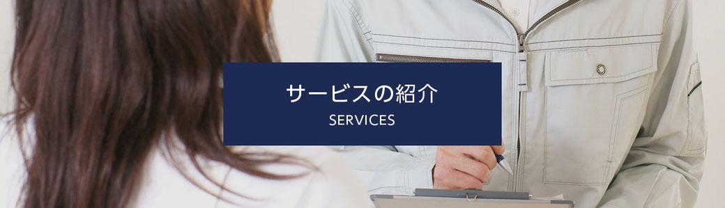 サービスの紹介