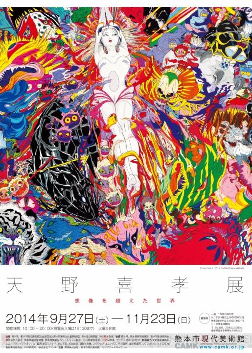 「天野喜孝展」熊本市現代美術館