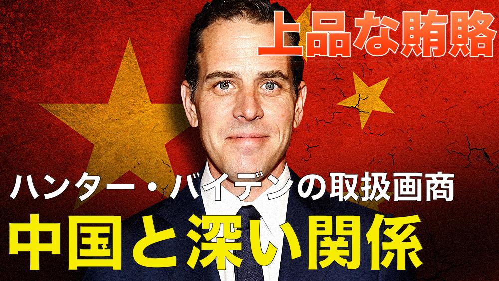 ハンター・バイデンの画商は中国との深い関係
