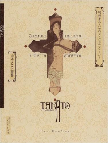 山本タカト『殉教者のためのディベルティメント』
