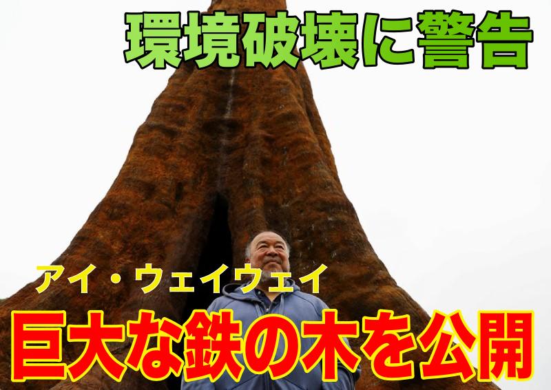 【作品解説】アイ・ウェイウェイ、巨大な鉄の木の作品『Pequi Tree』を公開