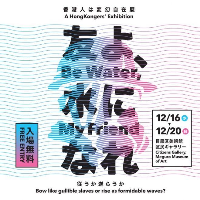 【展覧会】香港人は変幻自在展2020「友よ、水になれ」