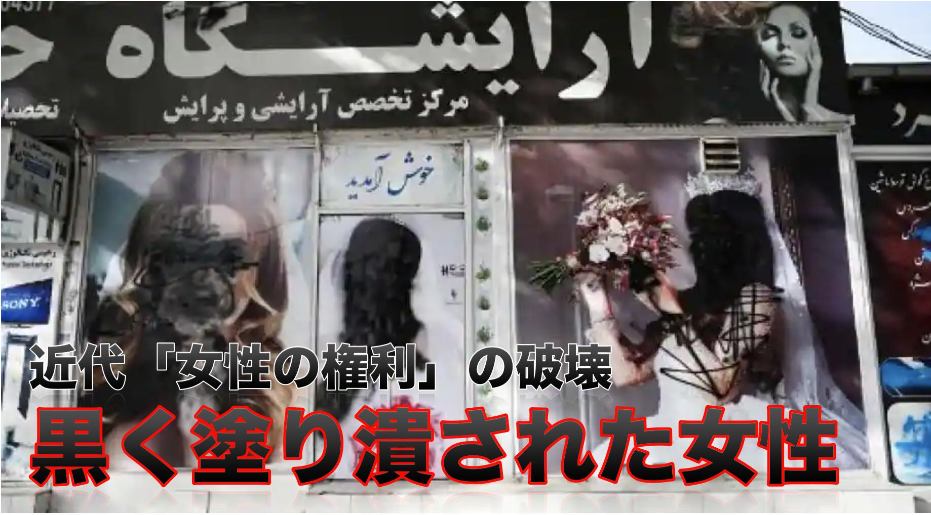 【作品解説】タリバンに黒く塗り潰された女性ポスター