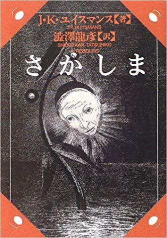 J・K・ユイスマン『さかしま』澁澤龍彦翻訳。