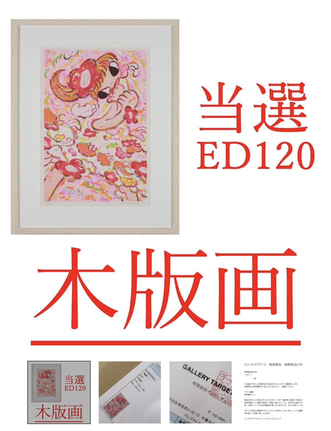 【オークション】ロッカクアヤコ「無題」木版画作品が200万円以上で落札【価格】