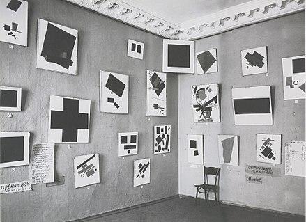 「最後の未来派展0,10」1915年