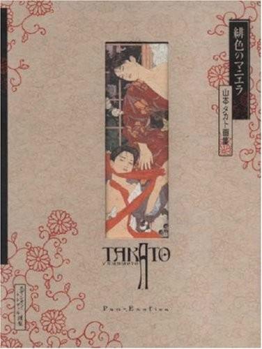 山本タカト「緋色のマニエラ」
