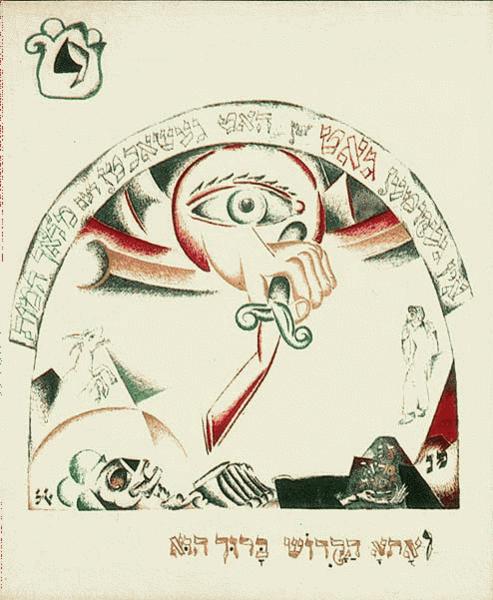 『Had gadya』(1919年)の最終ページ。