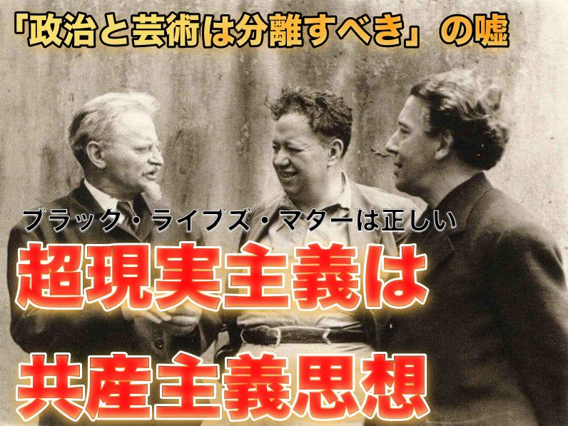 左からトロツキー、ディエゴ・リベラ、アンドレ・ブルトン
