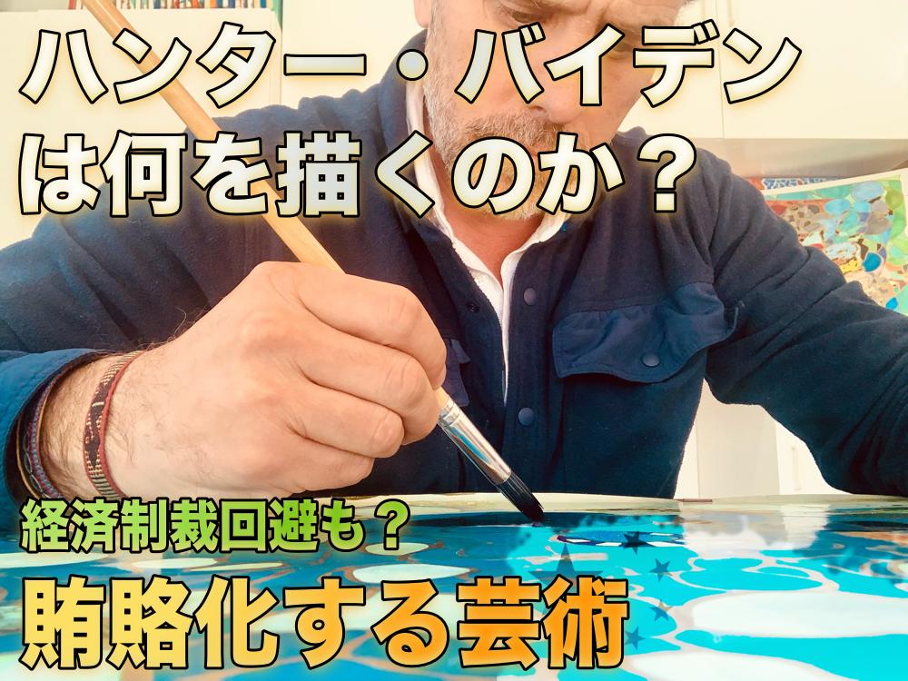 【アウトサイダー・アート】ハンター・バイデンが「賄賂としての芸術」を開く