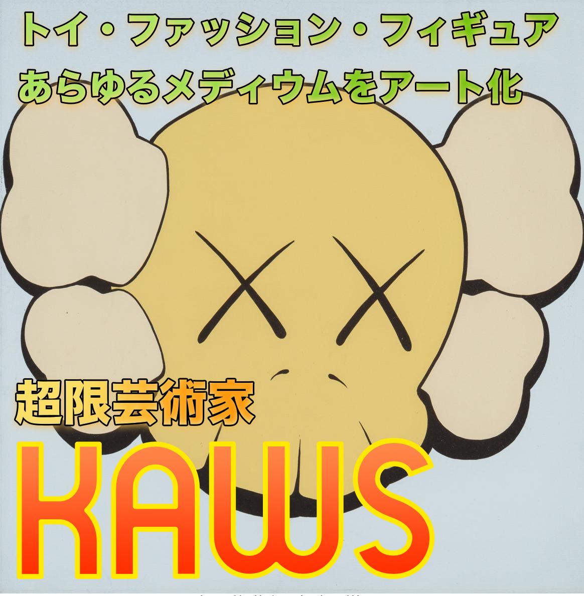 【美術解説】KAWS(カウズ)「目がバッテン×のキャラで人気のアーティスト」