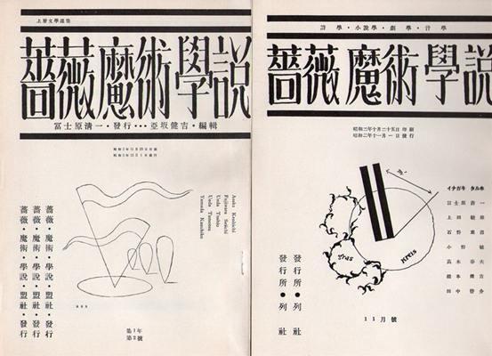 日本で最初に発行されたシュルレアリスムの詩誌。 稲垣足穂、上田敏雄、富士原清一、上田保譯などが寄稿。