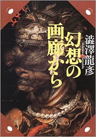 【美術解説】幻想絵画「シュルレアリスティックな写実主義絵画」