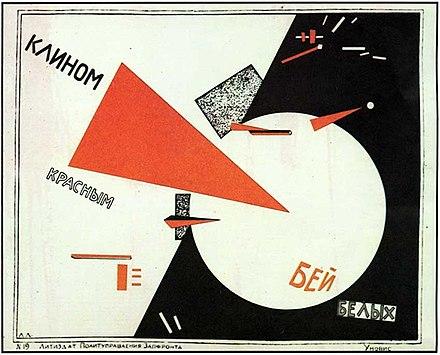 エル・リシツキー《赤い楔で白を穿て》1919年