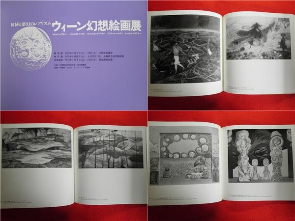 「ウィーン幻想絵画展」1972年図録