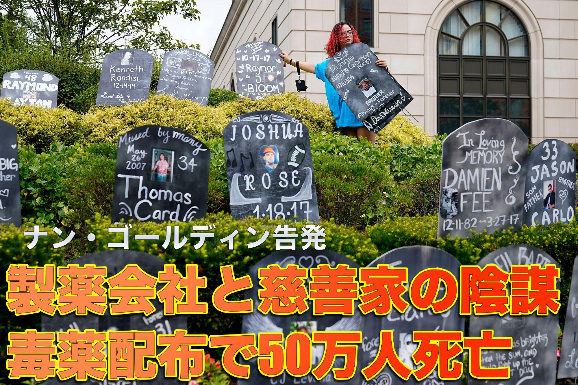 【プロテスト・アート】ナン・ゴールディン、人為的疫病の裁判結果に抗議