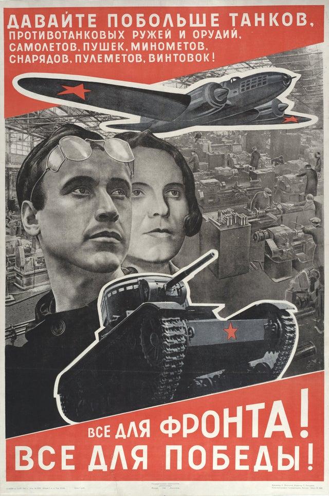 第二次世界大戦におけるロシアの努力のためのプロパガンダポスター『Davaite pobolshe tankov!』