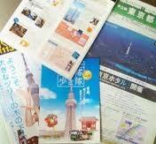 スカイツリー関連雑誌記事