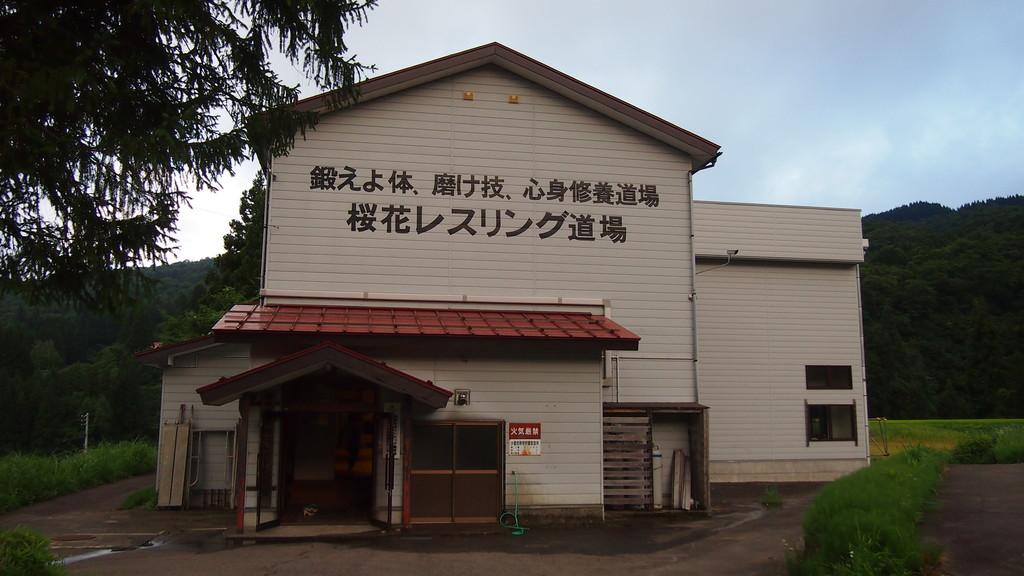 「桜花道場」の全景。かつては学校(分校)でした。