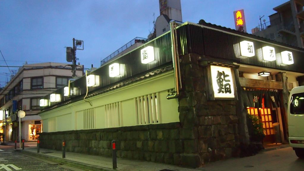 「初芳鮨」横浜関内にきたらお勧めです。住所は、横浜市中区福富町西通39 電話045-261-5558