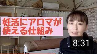 【動画】妊活にアロマが使える仕組み
