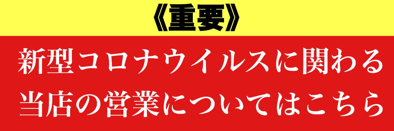 【重要】新型コロナウイルスに関わる当店の営業について