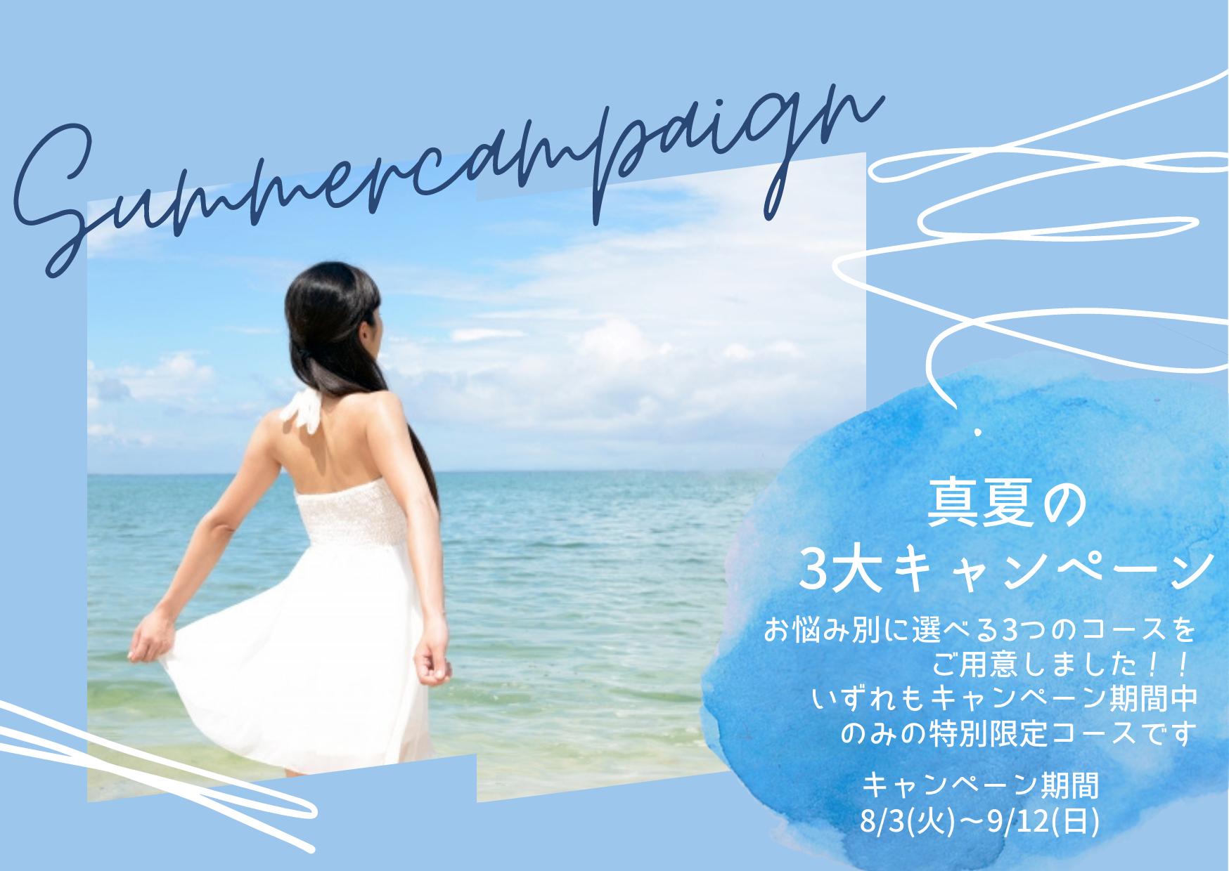 真夏の3大キャンペーン開催!!