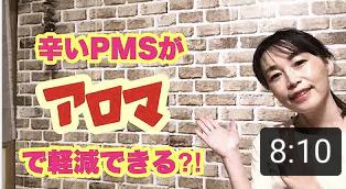【動画】PMSはアロマで軽減できる⁈