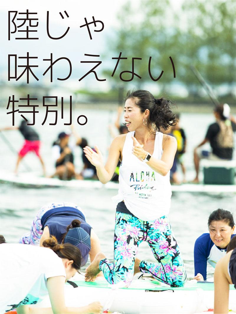 滋賀 草津 琵琶湖 SUPYOGA(サップヨガ)