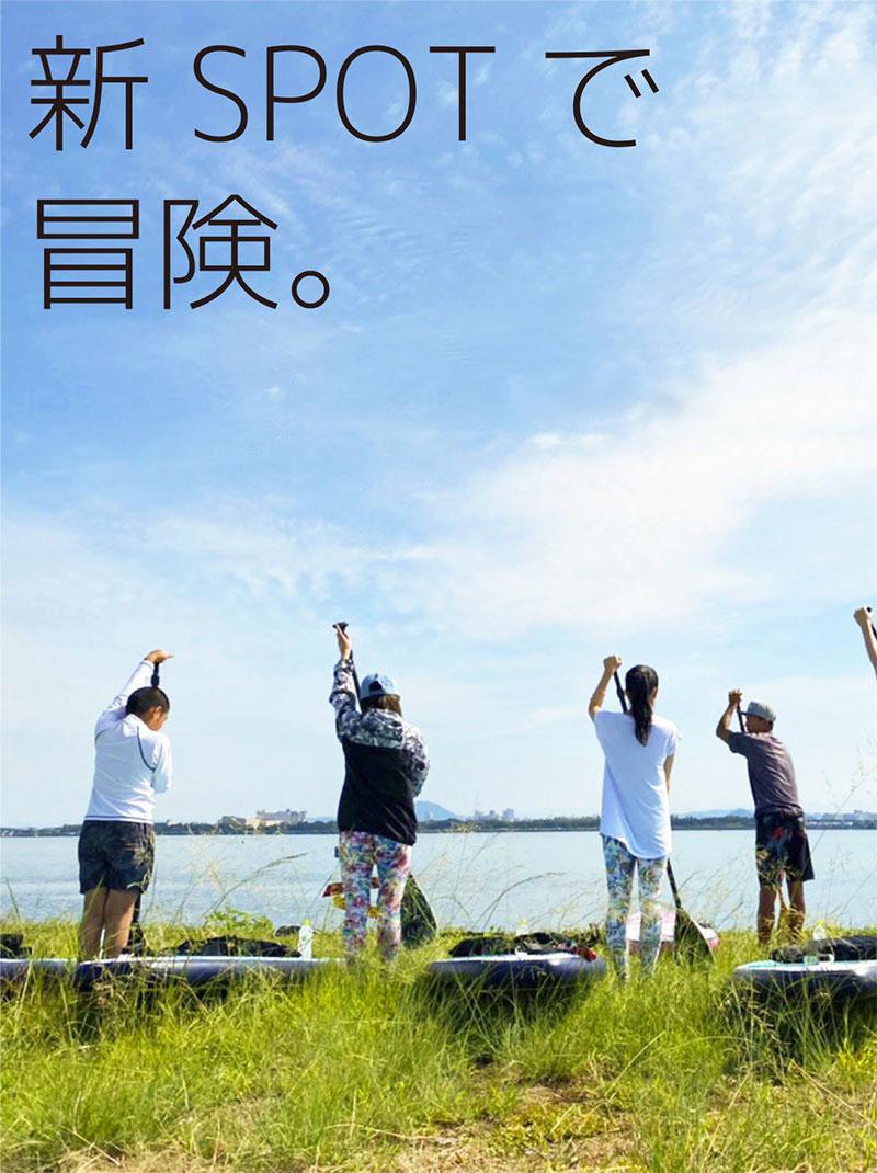 滋賀 草津 琵琶湖 SUP(サップ)